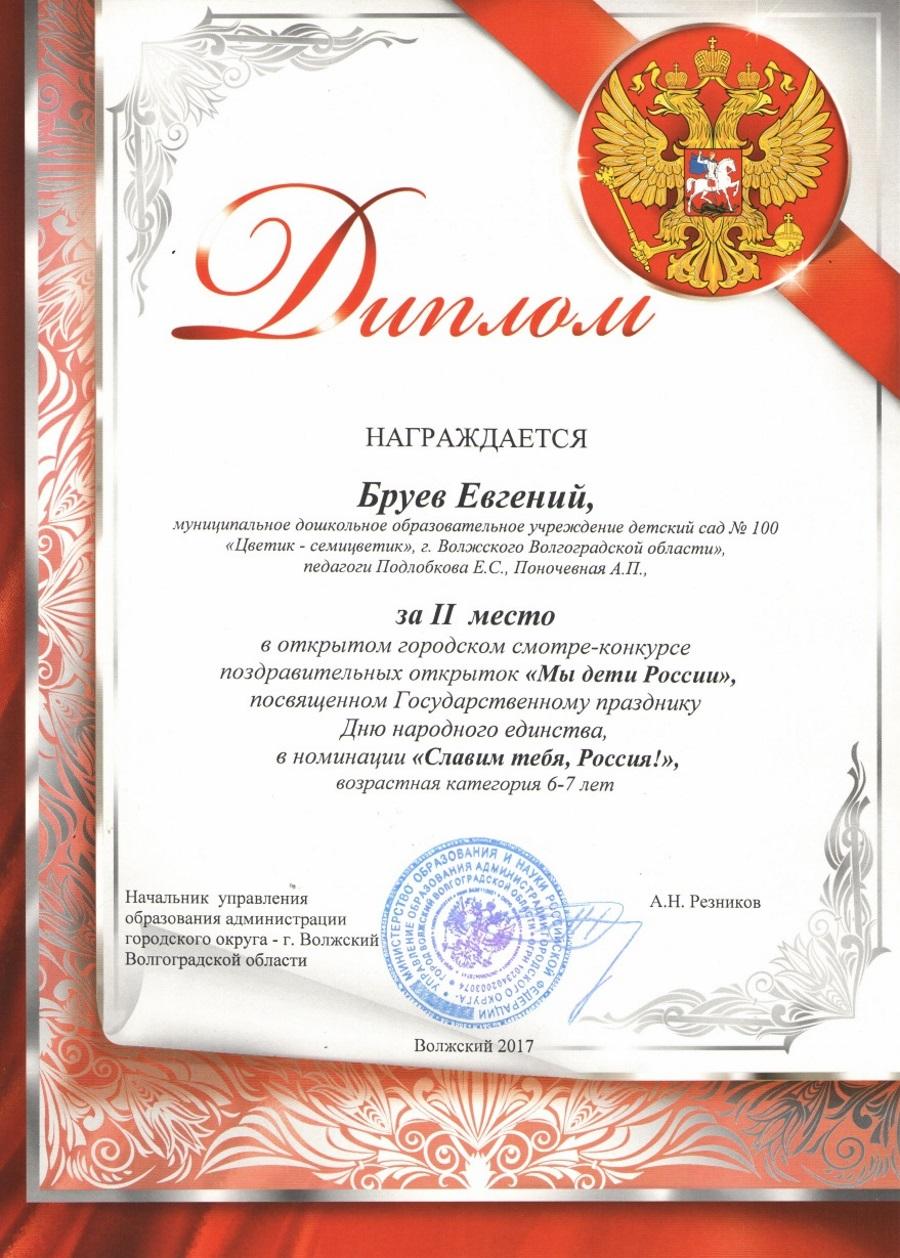 Бруев Женя 2 место