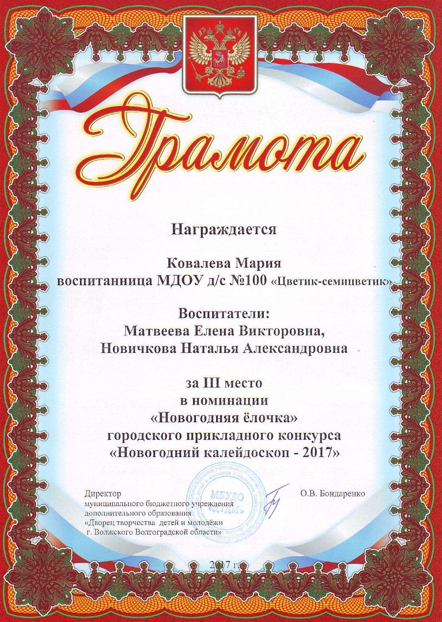 Ковалева Маша 3 место