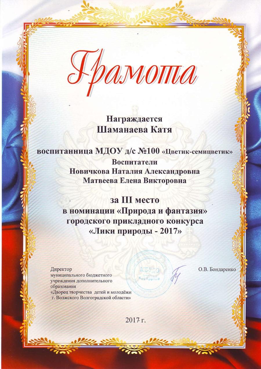 Шаманаева 3 место
