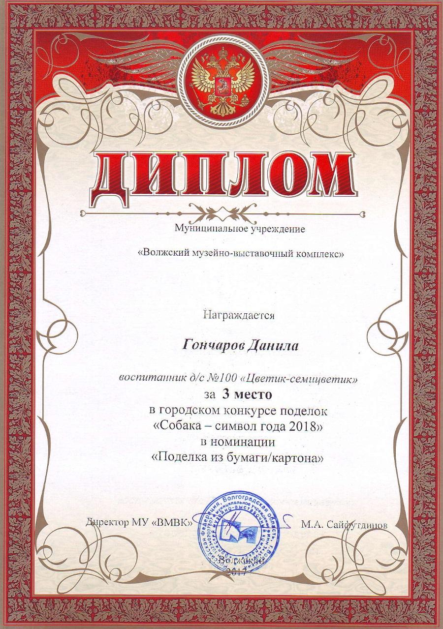 Тимченко Вероника 3 место