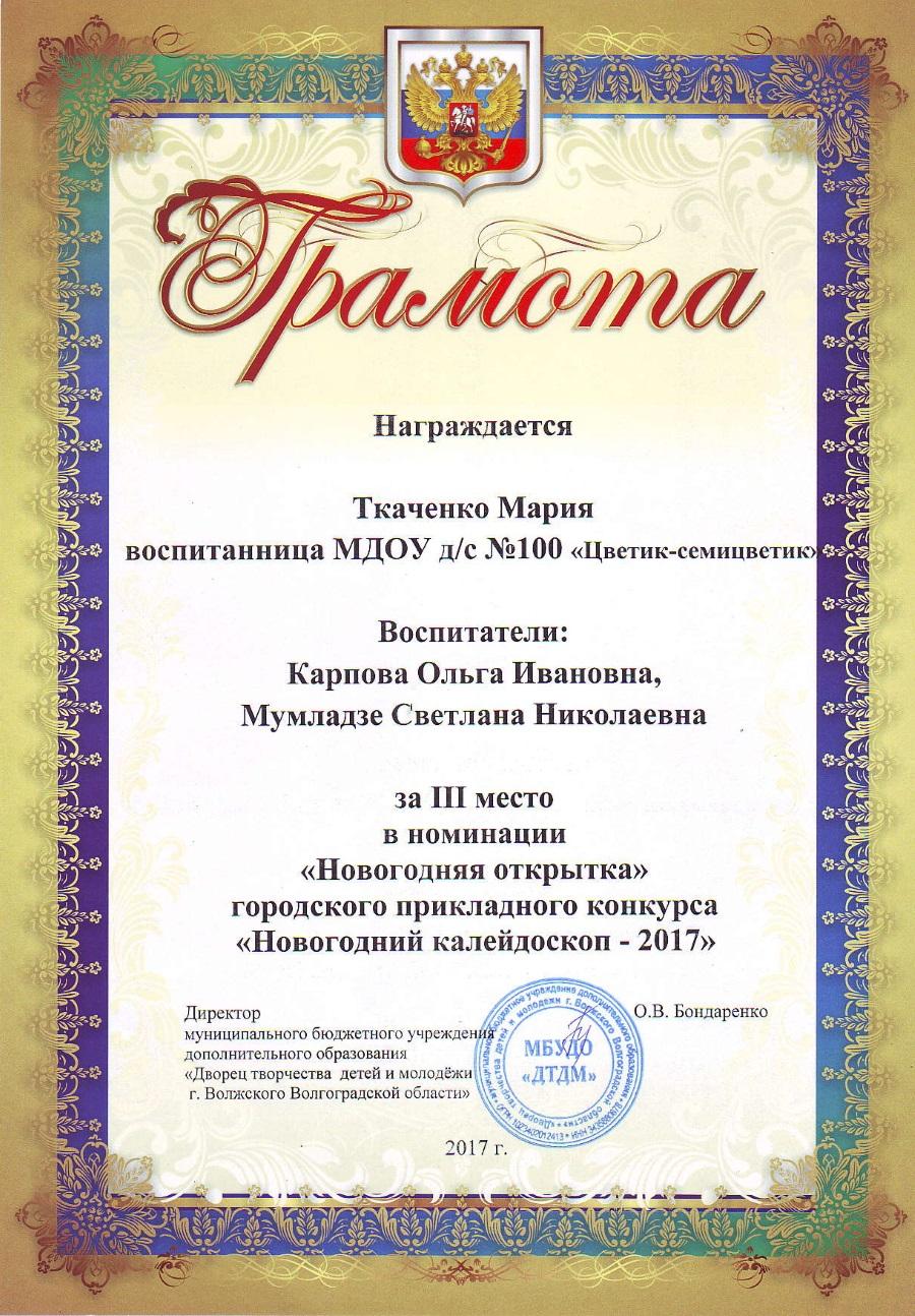 Ткаченко Маша 3 место