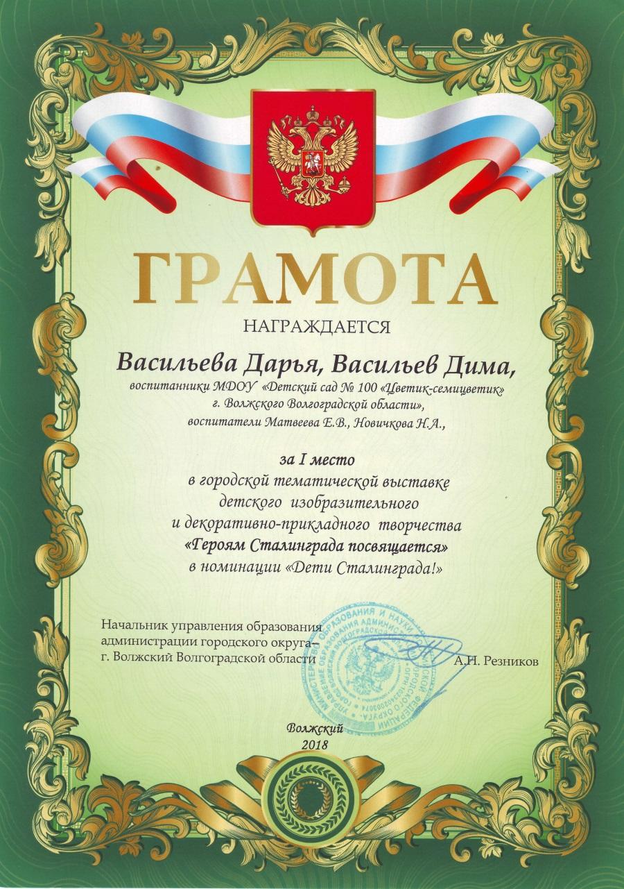 Васильевы 1 место