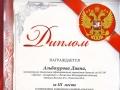 Альбазурова Диана 3 место