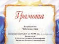 Чеботкова Лиза 3 место