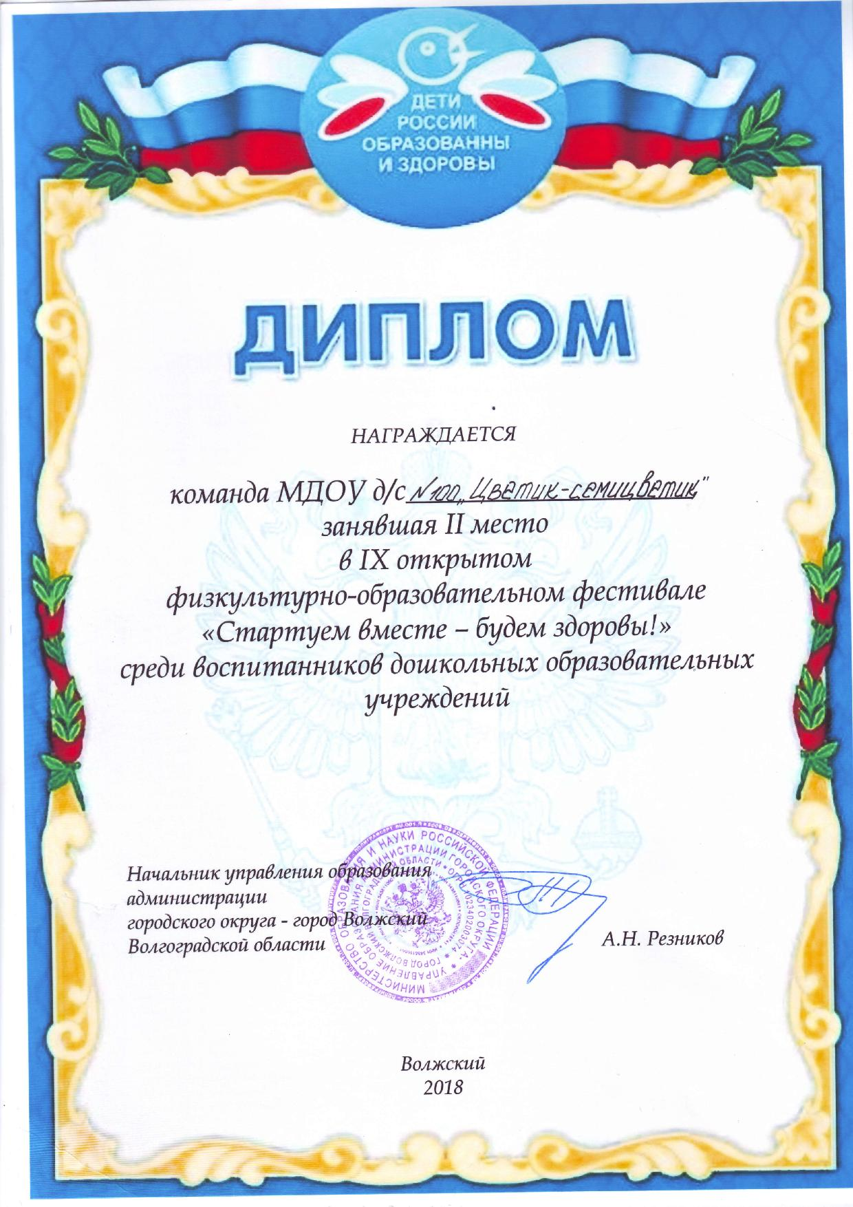 Диплом 2 место ДРОЗД