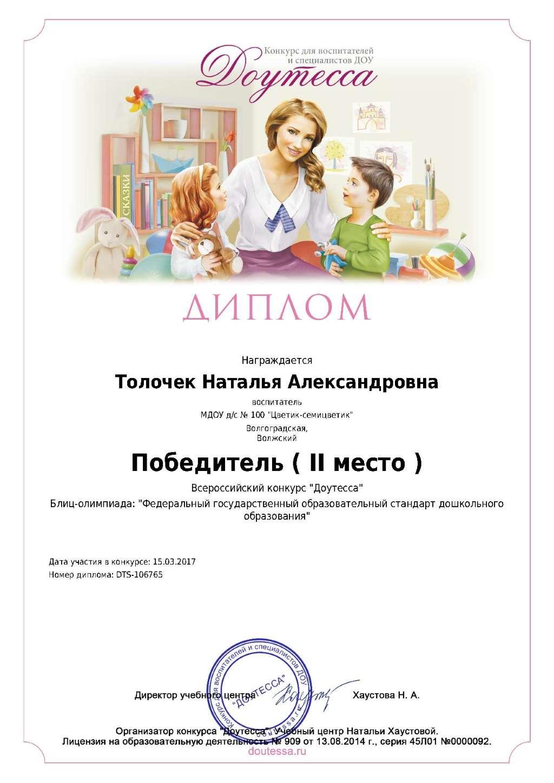 diplom_author_106765