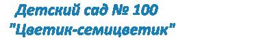 """Детский сад №100 """"Цветик-семицветик"""" г.Волжский"""